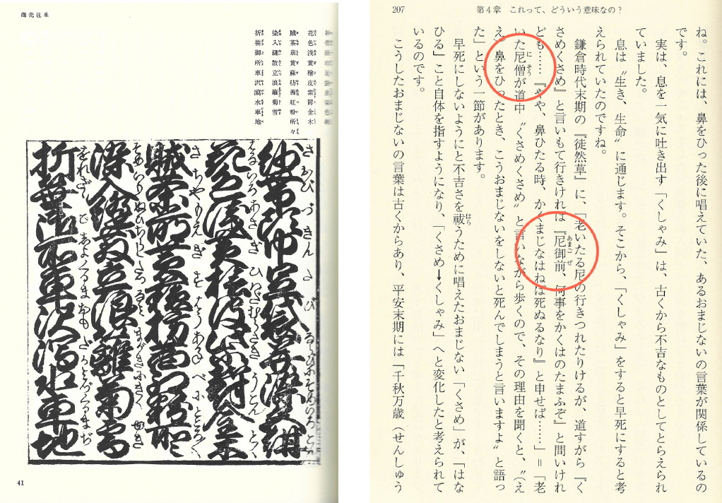 A is for Japanese typography: kilograms of sinograms
